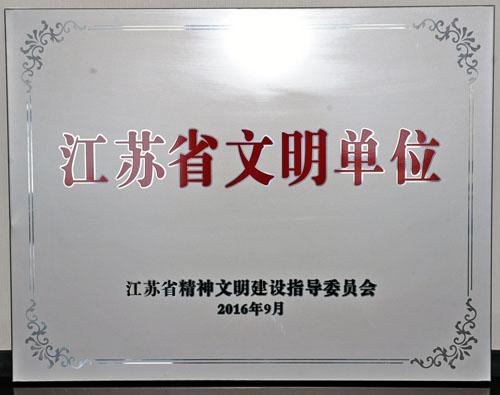 """水,让城市更文明,让生活更美好  公司喜获""""江苏省文明单位""""称号"""