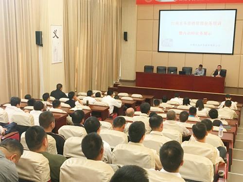 公司开展营销管理业务培训