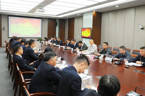 党委中心组召开专题学习会