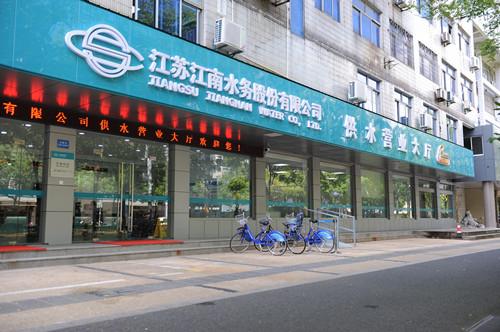 新址新起点 新貌新作为――江南水务中心营业所乔迁开业