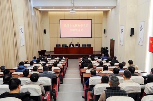 公司开展学习贯彻党的十九届五中全会精神专题学习会